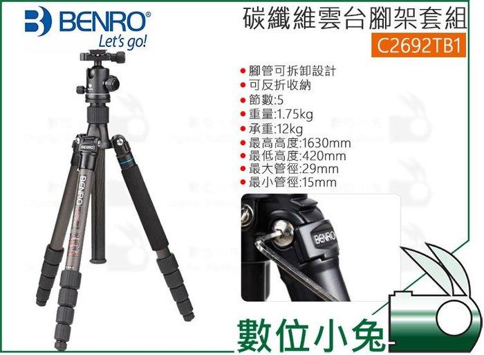 數位小兔【BENRO 百諾 碳纖維腳架雲台套組 C2692TB1】公司貨 單腳架 5節 承重12kg 三腳架