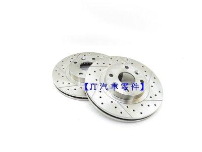 【JT汽材】日產 TIIDA 06-12 前 煞車盤 劃線鑽孔碟盤 通風碟盤 全新品