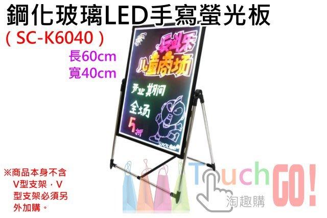 〈淘趣購〉6H鋼化玻璃LED手寫螢光板(SC-K6040)電子螢光板LED手寫板LED廣告看板LED招牌LED看板露營