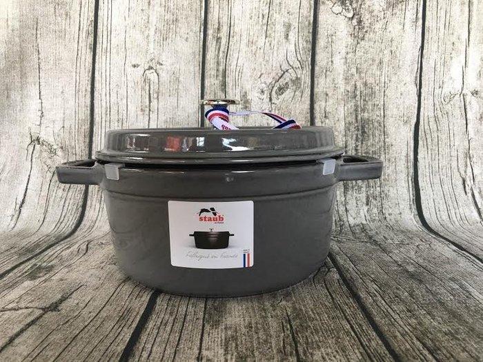 Staub 22 公分 多款色 圓形 法國製 鐵鑄鍋 現貨
