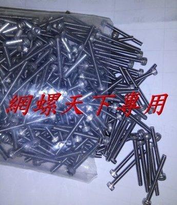 網螺天下※304白鐵 不鏽鋼有頭內六角螺絲 M3 P0.5牙*30mm長,每支1.6元,另有各式內六角外六角螺絲歡迎提問