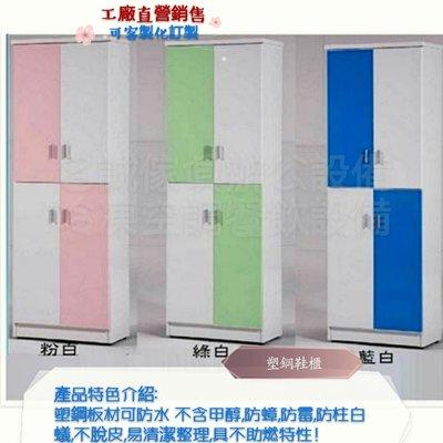 ♤名誠傢俱辦公設備冷凍空調餐飲設備♤ 塑鋼鞋櫃 防水鞋櫃 (附9片大隔板)尺寸:65×33180cm