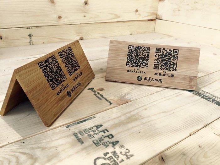 竹藝坊-竹立牌,桌牌,QR Code。打卡牌,客製訂製