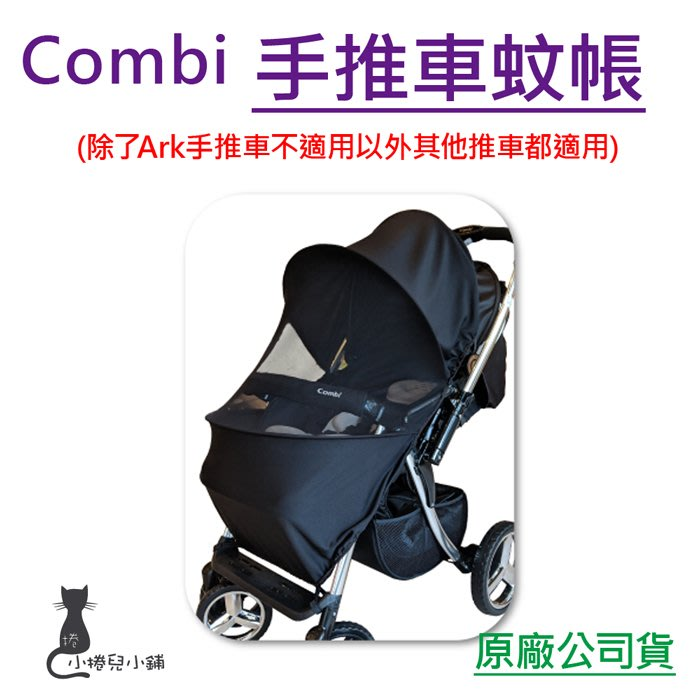 現貨 (小捲兒小舖) 台灣公司貨 Combi A型手推車蚊帳