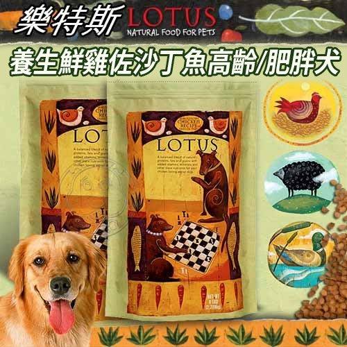 【🐱🐶培菓寵物48H出貨🐰🐹】樂特斯》養生鮮雞佐沙丁魚高齡/肥胖犬飼料25lb 特價3470元 限宅配自取不打折