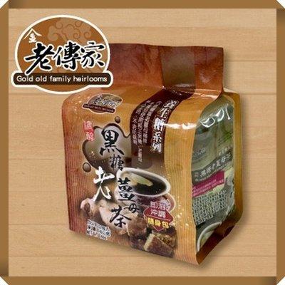 老傳家傳統工坊 -  濃醇 ~ 黑糖 老薑母茶