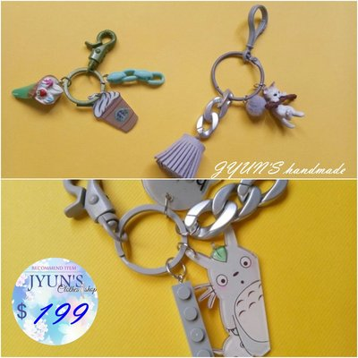 JYUNS 新品手作金屬扣環 龍貓/貓咪/星巴克 飲料 吊飾 鑰匙圈 2色 現貨 可刷卡 2天內寄出 禮物 禮品