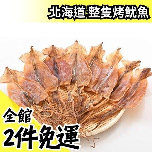 【北海道 整隻烤魷魚】日本 烤魷魚乾 160g 約4-8隻 一夜干透抽宵夜下酒菜過年聚會電影露營【水貨碼頭】