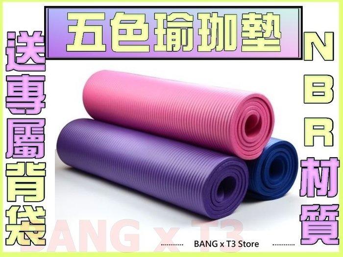 BANG T3◎(買就送背袋)瑜珈墊 加長加厚 10mm NBR材質 環保瑜珈墊 瑜珈墊 超厚瑜珈墊 地墊【R30】
