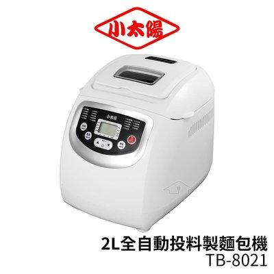 小太陽 2L全自動投料製麵包機TB-8021