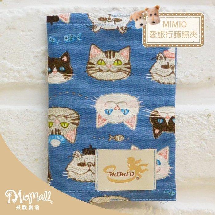 【MIMIO米米歐】台灣設計師文創手作【就愛旅行.護照夾】我愛塗鴉小貓咪-童趣貓咪寶藍M0079