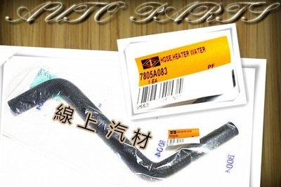 線上汽材 正廠件 熱水管/熱風箱水管/#2/EX SAVRIN 2.4 其他車款歡迎詢問