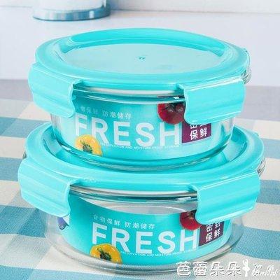 保鮮盒 康舒耐熱玻璃保鮮盒飯盒微波爐用...