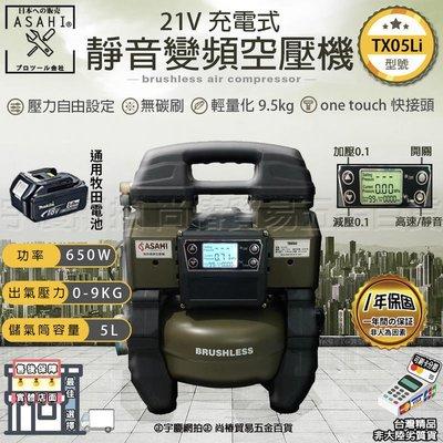 ㊣宇慶S舖㊣刷卡分期 TX05Li單3.0 日本ASAHI 充電、插電兩用變頻無刷空壓機 壽命效率高 通用牧田 18V