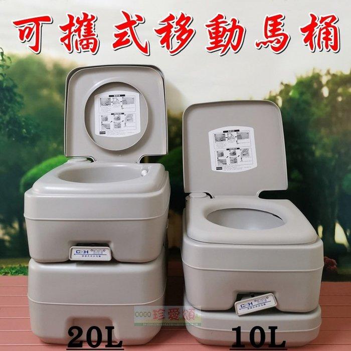 【珍愛頌】A444 單沖水移動馬桶 20L 行動馬桶 車載馬桶 戶外馬桶 露營馬桶 可攜式馬桶 便利馬桶 老人馬桶