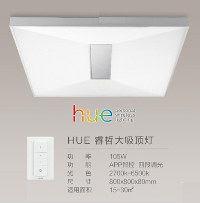 PHILIPS 飛利浦 Hue 睿哲 105W 大吸頂燈 智能 app智控 LED氛圍燈 吸頂燈220V