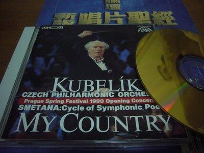 世紀典藏24K黃金名盤 史麥塔納 我的祖國 庫貝利克 音質發燒 早期日本24KT PURE GOLD黃金版首盤無ifpi