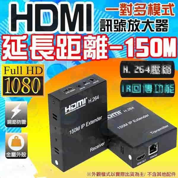金屬HDMI訊號延長器 長距型延伸器訊號放大器 IR紅外線回傳 1對多同屏顯示 距離150米 台南PQS