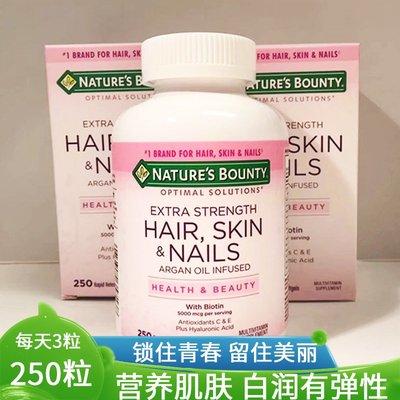 【MAXX美國代購】美國直郵 Nature's Bounty自然之寶護頭發膚甲膠原蛋白膠囊250粒