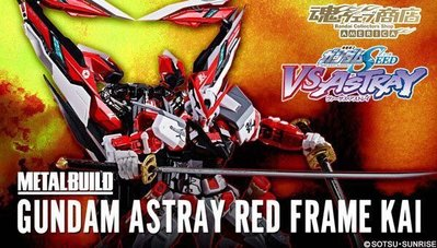 [Metal Build] METAL BUILD GUNDAM ASTRAY RED FRAME KAI 紅迷改 高達gundam