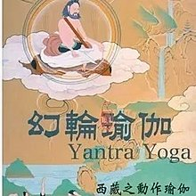 旦旦妙 南開諾布:幻輪瑜伽-西藏之動作瑜伽 善37
