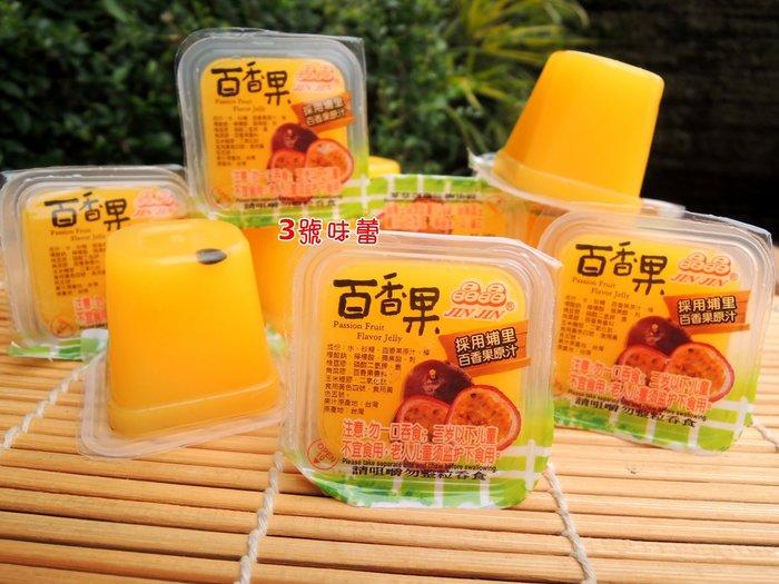 3號味蕾 量販團購網~晶晶果凍6000g(百香果)量販價350元..純素..