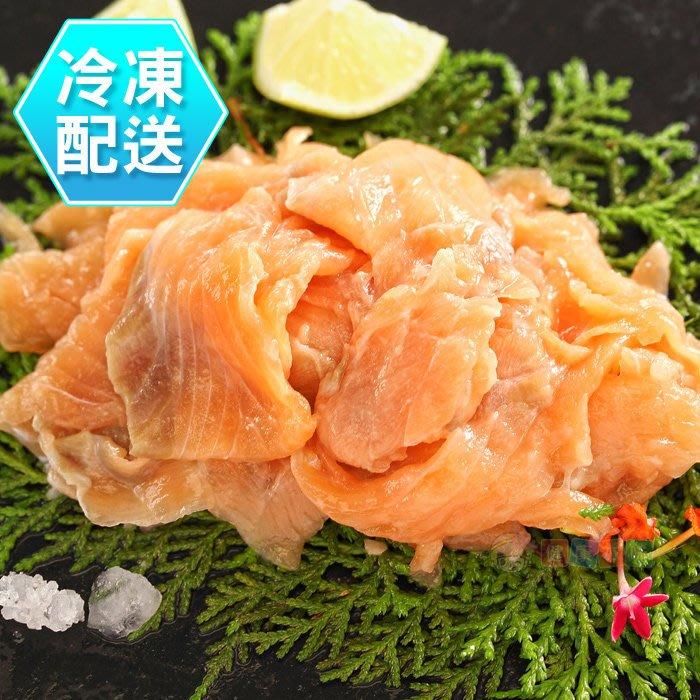 鮭魚碎肉1Kg 冷凍配送[CO02221]健康本味