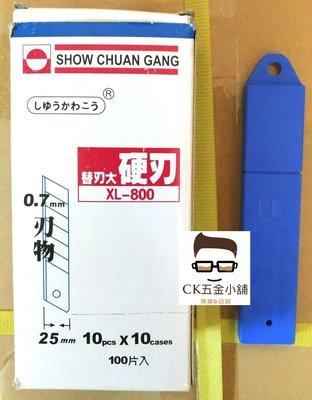 [CK五金小舖] 秀川鋼 XL-800 特大型專用 美工刀片 硬刃 特大美工刀片 台中市