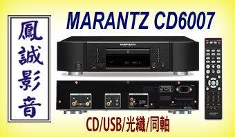 ~台北台中鳳誠影音~ MARANTZ CD6007 高音質CD PLAYER,歡迎議價 (現貨供應) PM6007