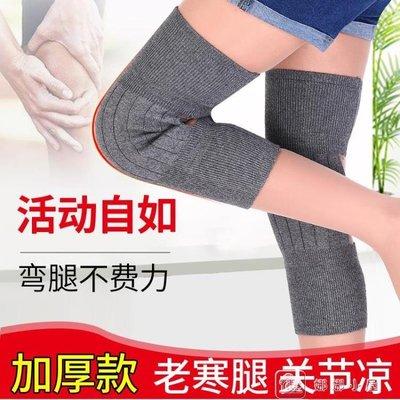 護膝 羊絨護膝保暖老寒腿中老年人專用男女士冬季加厚防寒羊毛護腿關節全館免運