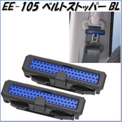 SEIKO 安全帶固定夾藍 - EE-105
