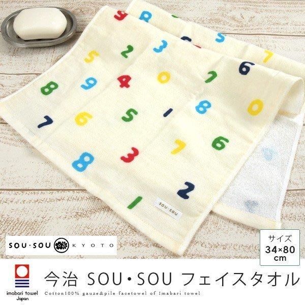 日本製 京都 今治 sou sou 彩色數字紗棉長毛巾