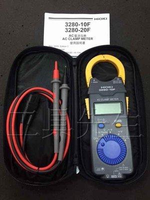含稅價/3280-10F/搭CT6280【工具先生】HIOKI 交流鉤錶。勾錶。電表 日本製、附原廠測試棒