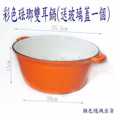 『尚宏』彩色琺瑯雙耳鍋 送玻璃蓋  超商不收(可當 鑄鐵鍋 荷蘭鍋 燉煮鍋 生鐵鍋~搪瓷湯鍋 火鍋 )