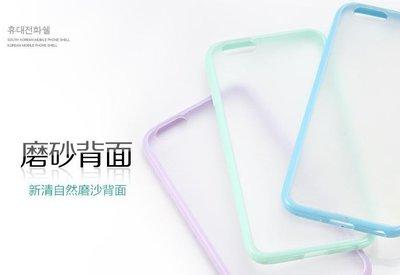 【現貨出清特價】Iphone6 4.7 Iphone 6 4.7吋 I6 保護套 手機套 背蓋 保護殼 磨砂 TPU