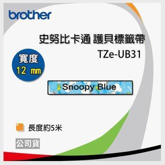 brother原廠SNOOPY 12mm護貝標籤帶 TZe-UB31 UP31  SW31 SG31