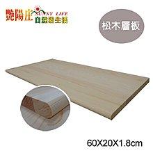 【艷陽庄】松木層板60*20cm 木板/裝潢木板/實木板 松木板/收納層架(可另購16cm托架搭配使用)工廠直營歡迎批發