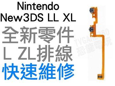 任天堂 Nintendo New3DSLL New3DSXL L ZL 鍵 微動按鍵 微動開關 排線【台中恐龍電玩】