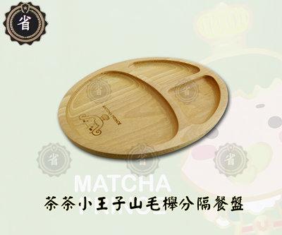 ~省錢王~ 茶茶小王子山毛櫸分隔餐盤 托盤 原木 置物盤 萬用盤 餐盤 木盤 兒童餐盤