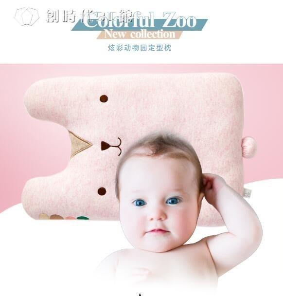 嬰兒枕頭 好孩子嬰兒枕頭0-1歲防偏頭定型枕寶寶枕頭兒童枕頭卡通新生兒