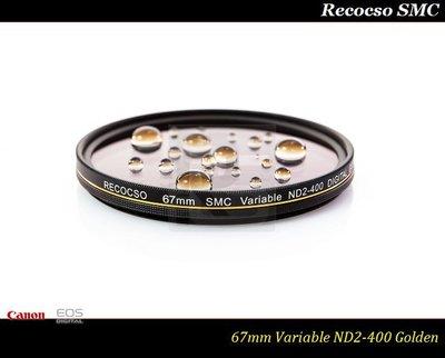 【特價促銷】Recocso SMC 67mm ND2-400 公司貨超薄可調式減光鏡~德國鏡片~8+8雙面多層奈米鍍膜