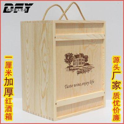 蜜久家紅酒盒子禮盒六支裝葡萄酒箱子紅酒木箱訂做紅酒包裝盒子紅酒木盒#精美時尚