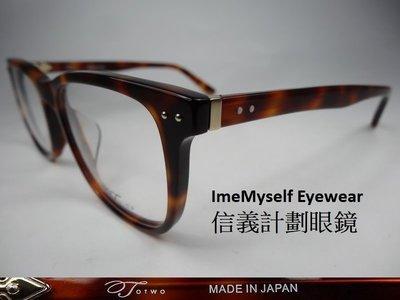 信義計劃眼鏡 OMG OTWO 9053 日本製 鉚釘 玳瑁色 復古膠框 亞洲版 超越 Cutler and Gross