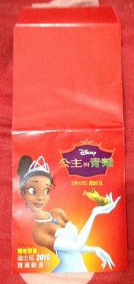 全新悅氏Disney公主與青蛙紅包袋3入