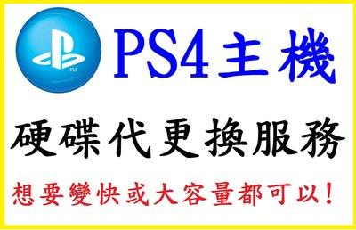 PS4 主機 硬碟 升級 擴充 服務  代更換硬碟 需自備硬碟 2.5吋 HDD SSD 固態硬碟 【台中大眾電玩】