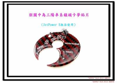 〝死神部品〞D&A 紅卡夢 碳籤維鎖頭貼片 鎖頭貼 FT 戰將 NFT JET-POWER GT RX IRX JET