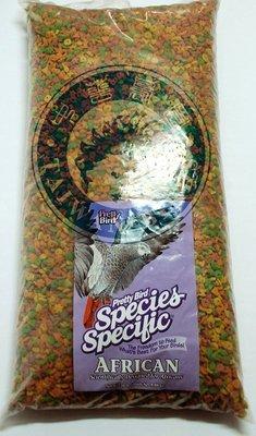 *中華鳥園*美國漂亮鳥兒非洲科專用完全飼料 20磅  灰鸚 / 好望角 / 賈丁