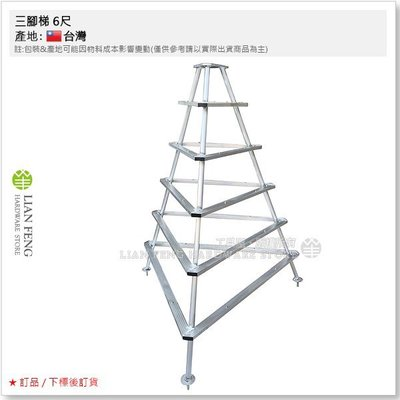 【工具屋】*含稅* 三腳梯 6尺 伸縮 尖型 農用梯 三角馬 六階梯 鋁梯 農業 園藝梯 特殊梯 農藝梯 金字塔梯