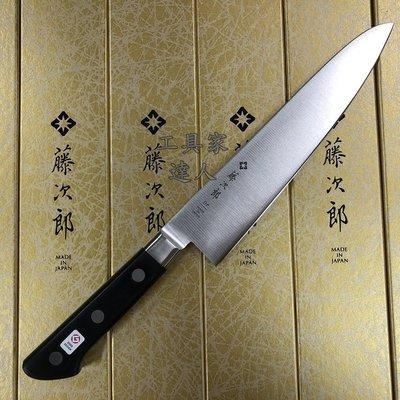 「工具家達人」火熱上架 藤次郎 F808 日本製  藤次郎210mm  DP 本職用 牛刀 主廚刀 牛刀