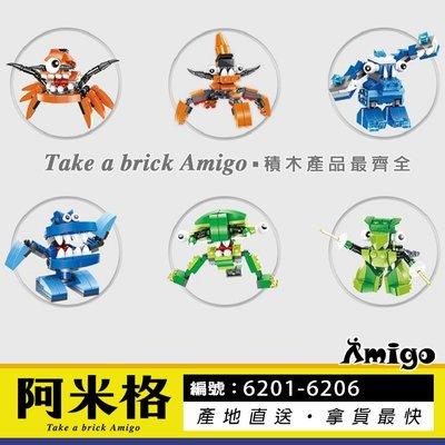 阿米格Amigo│萬格6201-6206 一套6款 小怪獸扭蛋 怪物 扭蛋積木 創意百變扭蛋 積木 非樂高但相容